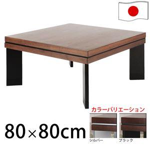 ウォールナットこたつ80×80cm こたつ テーブル 正方形 日本製 国産継ぎ脚ローテーブル ブラック  - 拡大画像