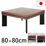 ウォールナットこたつ80×80cm こたつ テーブル 正方形 日本製 国産継ぎ脚ローテーブル ブラック