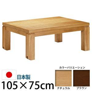 キャスター付きこたつ  【トリニティ】  105×75cm こたつ テーブル 長方形 日本製 国産ローテーブル ブラウン  - 拡大画像