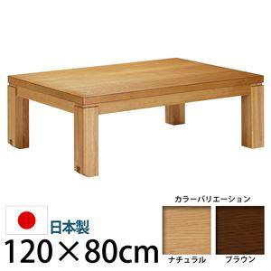 キャスター付きこたつ  【トリニティ】  120×80cm こたつ テーブル 4尺長方形 日本製 国産ローテーブル ブラウン  - 拡大画像