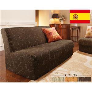 スペイン製ストレッチフィットソファーカバー DORA〔ドーラ〕アームなし 3人掛け用  3人掛け ブラウンの詳細を見る