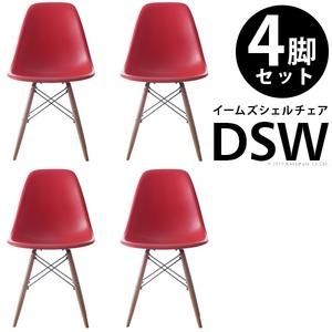 イームズシェルチェアDSW 同色4脚セット イームズ シェルチェア eames レッド(赤)  - 拡大画像