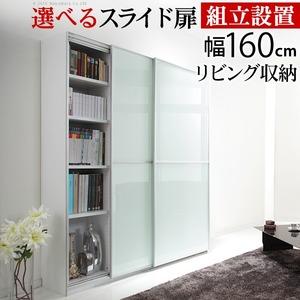 大型スライド式キャビネット・本棚【幅160cm】【壁面収納】 ミラー