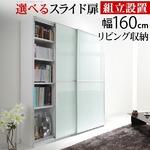 大型スライド式キャビネット・本棚【幅160cm】【壁面収納】 ゼブラ
