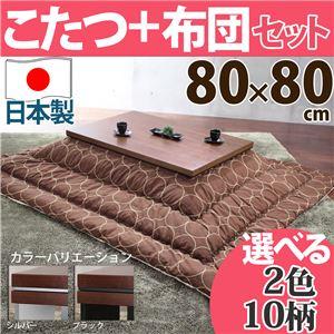 ウォールナットこたつ 80×80cm+国産こたつ布団 2点セット こたつ 正方形 日本製 セット (こたつカラー:ブラック+布団柄:C_サークル・セピア) - 拡大画像