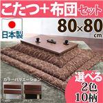 ウォールナットこたつ 80×80cm+国産こたつ布団 2点セット こたつ 正方形 日本製 セット (こたつカラー:シルバー+布団柄:H_ウェーブ・ベージュ)