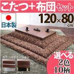 ウォールナットこたつ 120×80cm+国産こたつ布団 2点セット こたつ 4尺長方形 日本製 セット (こたつカラー:ブラック+布団柄:D_キャロル)