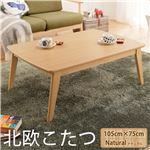 北欧デザインこたつテーブル 【フィーカ】 105x75cm こたつ テーブル 長方形 ナチュラル