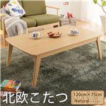 北欧デザインこたつテーブル 【フィーカ】 120x75cm こたつ テーブル 4尺長方形 ナチュラル