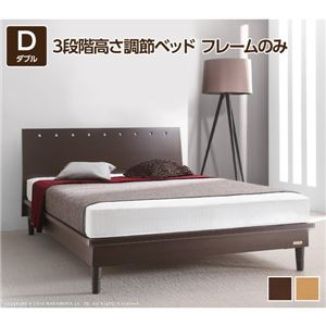 3段階高さ調節ベッド モルガン ダブル ベッドフレームのみ フランスベッド ダブル フレームのみ ライトブラウン - 拡大画像