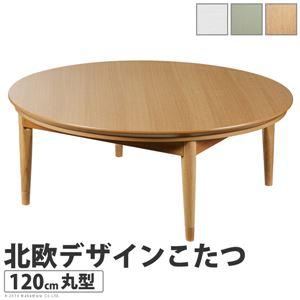 北欧デザインこたつテーブル コンフィ 120cm丸型 ナチュラル