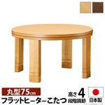 高さ4段階調節 こたつ/こたつテーブル 【直径75cm 丸型】 ブラウン 木製脚 継ぎ脚付き 11100376 〔リビング〕