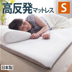 高反発 マットレス 【シングル 100×200cm】 日本製 洗える 体圧分散 防湿 速乾機能付き 『新構造 エアーマットレス』 - 拡大画像