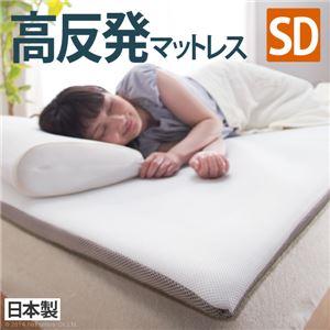 高反発 マットレス 【セミダブル 120×200cm】 日本製 洗える 体圧分散 防湿 速乾機能付き 『新構造 エアーマットレス』 - 拡大画像