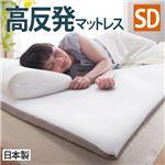 高反発 マットレス 【セミダブル 120×200cm】 日本製 洗える 体圧分散 防湿 速乾機能付き 『新構造 エアーマットレス』