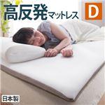 高反発 マットレス 【ダブル 140×200cm】 日本製 洗える 体圧分散 防湿 速乾機能付き 『新構造 エアーマットレス』