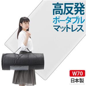 高反発 マットレス 【ポータブル 70×200cm】 日本製 洗える 速乾機能付き 折りたたみ収納 『新構造 エアーマットレス』 - 拡大画像