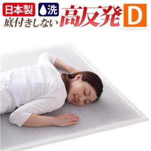 底付きしない 高反発 マットレス 【ダブル 137×200cm】 日本製 洗える 体圧分散 防湿 速乾機能付き 『新構造 エアーマットレス』 - 拡大画像