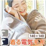 着る電気毛布/ひざ掛け 【とろけるフランネル 140×140cm グレー】 洗える コントローラー付き 温度自動調節機能 ダニ退治機能