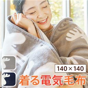 着る電気毛布/ひざ掛け 【とろけるフランネル 140×140cm ネイビー】 洗える コントローラー付き 温度自動調節機能 ダニ退治機能 - 拡大画像