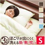 国産洗える布団3点セット(掛布団+敷布団+枕) シングルサイズ ホワイトベージュ