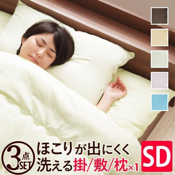 国産洗える布団3点セット(掛布団+敷布団+枕) セミダブルサイズ ホワイトベージュ 42400006