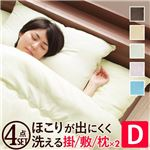 国産洗える布団4点セット(掛布団+敷布団+枕2個) ダブルサイズ ホワイトベージュ