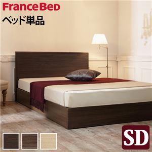 【フランスベッド】 フラットヘッドボード ベッド 収納なし セミダブル ベッドフレームのみ ミディアムブラウン 61400133 - 拡大画像