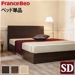 【フランスベッド】 フラットヘッドボード ベッド 収納なし セミダブル ベッドフレームのみ ミディアムブラウン 61400133