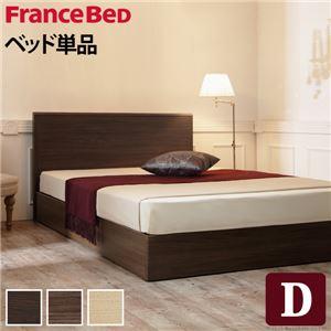 【フランスベッド】 フラットヘッドボード ベッド 収納なし ダブル ベッドフレームのみ ダークブラウン 61400136 - 拡大画像