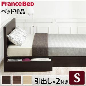 【フランスベッド】 フラットヘッドボード ベッド 引出しタイプ シングル ベッドフレームのみ ダークブラウン 61400139 - 拡大画像