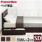 【フランスベッド】 フラットヘッドボード ベッド 引出しタイプ セミダブル ベッドフレームのみ ミディアムブラウン 61400142