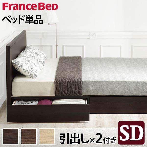 【フランスベッド】 フラットヘッドボード ベッド 引出しタイプ セミダブル ベッドフレームのみ ナチュラル 61400142