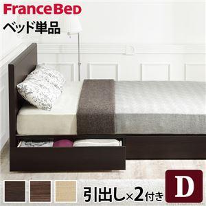 【フランスベッド】 フラットヘッドボード ベッド 引出しタイプ ダブル ベッドフレームのみ ダークブラウン 61400145 - 拡大画像
