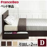 フランスベッド フラットヘッドボードベッド 引出しタイプ ダブル ベッドフレームのみ ミディアムブラウン 61400145
