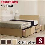 【フランスベッド】 フラットヘッドボード ベッド 深型引出しタイプ シングル ベッドフレームのみ ダークブラウン 61400148