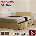 フランスベッド フラットヘッドボードベッド 深型引出しタイプ シングル ベッドフレームのみ ミディアムブラウン 61400148