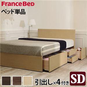 【フランスベッド】 フラットヘッドボード ベッド 深型引出しタイプ セミダブル ベッドフレームのみ ミディアムブラウン 61400151 - 拡大画像