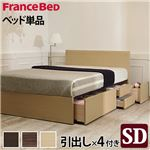 【フランスベッド】 フラットヘッドボード ベッド 深型引出しタイプ セミダブル ベッドフレームのみ ミディアムブラウン 61400151