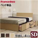 フランスベッド フラットヘッドボードベッド 深型引出しタイプ セミダブル ベッドフレームのみ ナチュラル 61400151