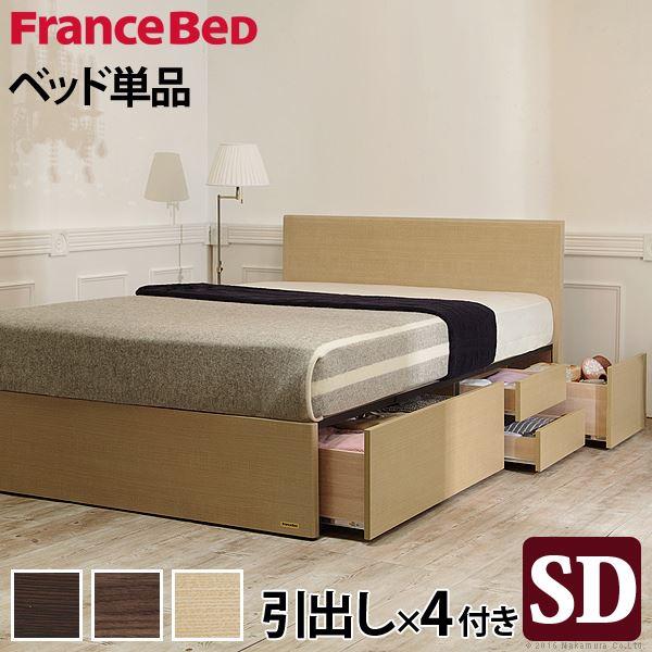 【フランスベッド】 フラットヘッドボード ベッド 深型引出しタイプ セミダブル ベッドフレームのみ ナチュラル 61400151