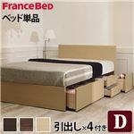 フランスベッド フラットヘッドボードベッド 深型引出しタイプ ダブル ベッドフレームのみ ミディアムブラウン 61400154