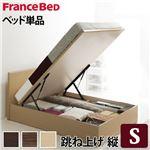 【フランスベッド】 フラットヘッドボード ベッド 跳ね上げ縦開き シングル ベッドフレームのみ ミディアムブラウン 61400157