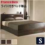 【フランスベッド】 宮付き 照明付 ベッド 収納なし シングル ベッドフレームのみ ナチュラル 61400175