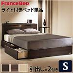 【フランスベッド】 宮付き 照明付 ベッド 引き出し付き シングル ベッドフレームのみ ミディアムブラウン 61400184