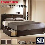 【フランスベッド】 宮付き 照明付 ベッド 引き出し付き セミダブル ベッドフレームのみ ナチュラル 61400187