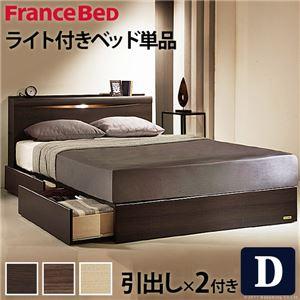 【フランスベッド】 宮付き 照明付 ベッド 引き出し付き ダブル ベッドフレームのみ ダークブラウン 61400190 - 拡大画像