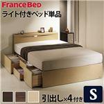 【フランスベッド】 宮付き 照明付 ベッド 深型引き出し付 シングル ベッドフレームのみ ミディアムブラウン 61400193