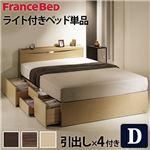 【フランスベッド】 宮付き 照明付 ベッド 深型引き出し付 ダブル ベッドフレームのみ ナチュラル 61400199