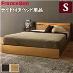 【フランスベッド】 照明付き 宮付き ベッド 収納なし シングル ベッドフレームのみ 1口コンセント付 ナチュラル 61400279